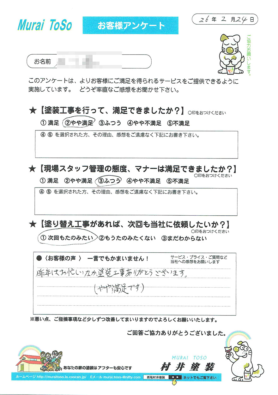 2014年2月24日 愛知県西尾市 I様邸 外壁塗装
