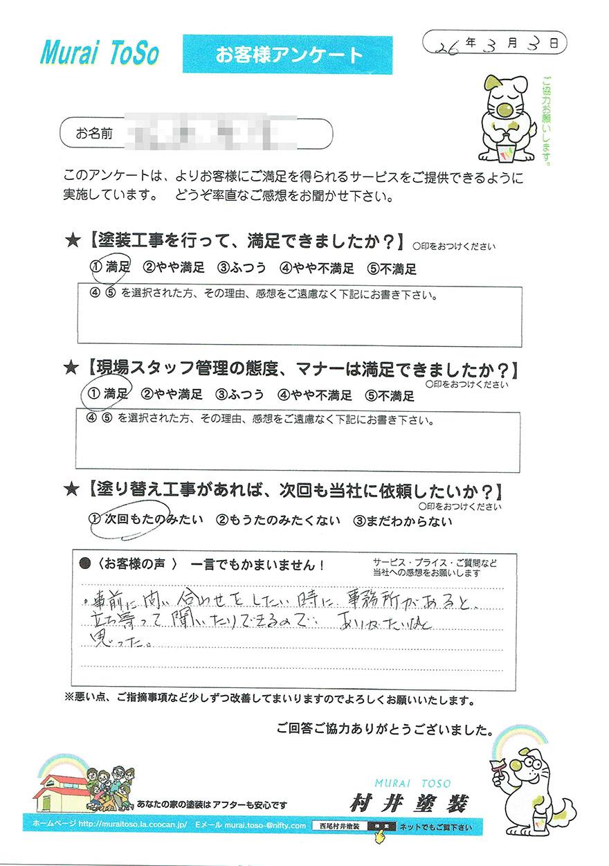 2014年3月3日 愛知県西尾市 I様邸 外壁塗装