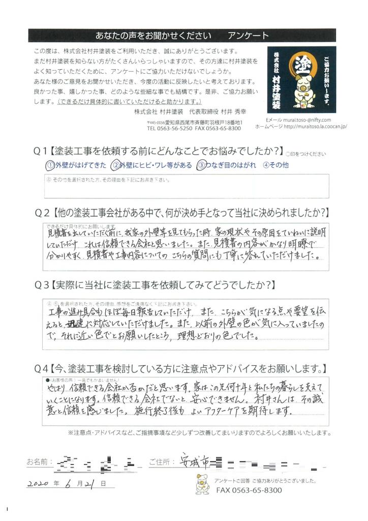 愛知県安城市『I様』【外壁】超低汚染遮熱シリコン塗装 【付帯部】4F フッ素塗装 【ベランダ床】水性FRPトップ仕上げ